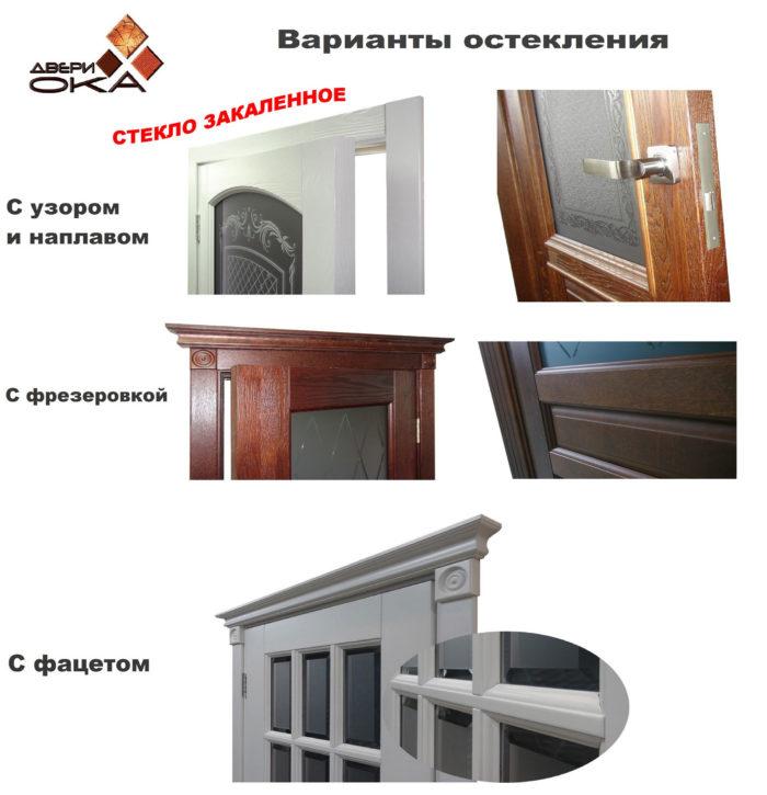 """варианты остекленения дверей фабрики """"ОКА"""""""