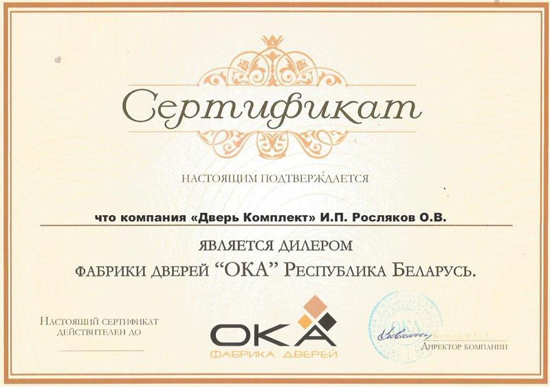 сертификат официального дилера ОКА