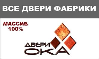 Каталог дверей фабрики ОКА