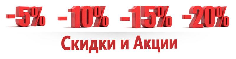 Акции и скидки -5% -10% -15% -20%
