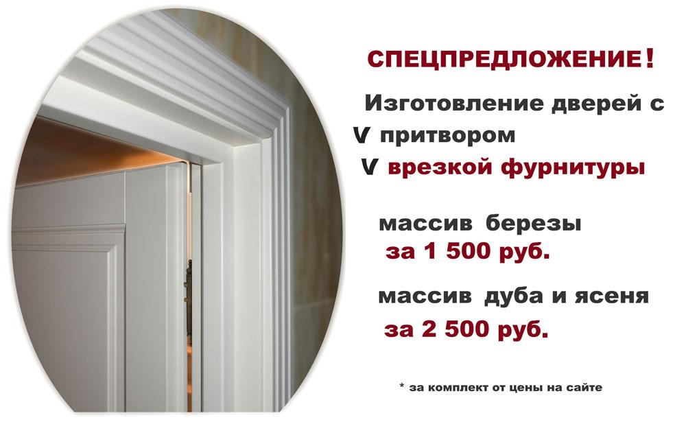 Двери из массива березы